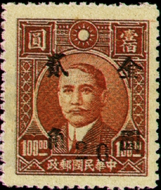 (D56.65)Definitive 056 Dr. Sun Yat-sen and Martyrs Issues Surcharged in Gold Yuan (1948)