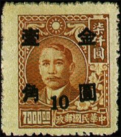 (D56.66)Definitive 056 Dr. Sun Yat-sen and Martyrs Issues Surcharged in Gold Yuan (1948)
