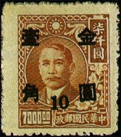 (常56.66)常056國父像先烈像改值「金圓」郵票