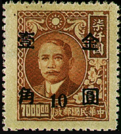 (D56.67)Definitive 056 Dr. Sun Yat-sen and Martyrs Issues Surcharged in Gold Yuan (1948)