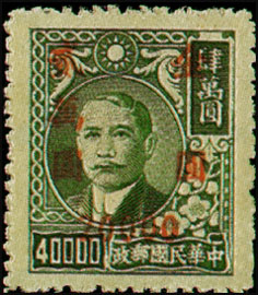 (D56.68)Definitive 056 Dr. Sun Yat-sen and Martyrs Issues Surcharged in Gold Yuan (1948)