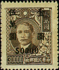 (D56.69)Definitive 056 Dr. Sun Yat-sen and Martyrs Issues Surcharged in Gold Yuan (1948)