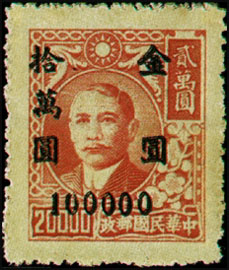 (D56.70)Definitive 056 Dr. Sun Yat-sen and Martyrs Issues Surcharged in Gold Yuan (1948)