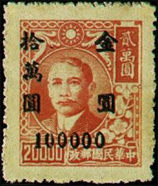 (常56.70)常056國父像先烈像改值「金圓」郵票