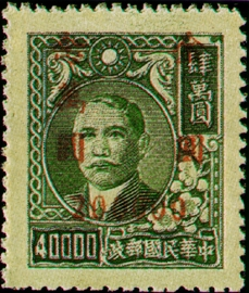 (D56.71)Definitive 056 Dr. Sun Yat-sen and Martyrs Issues Surcharged in Gold Yuan (1948)