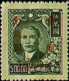 (D56.72)Definitive 056 Dr. Sun Yat-sen and Martyrs Issues Surcharged in Gold Yuan (1948)