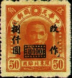(常東北7.4)常東北007國父像北平中央版限東北貼用改值郵票