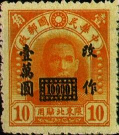 常東北007國父像北平中央版限東北貼用改值郵票