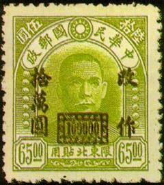 (常東北7.7)常東北007國父像北平中央版限東北貼用改值郵票