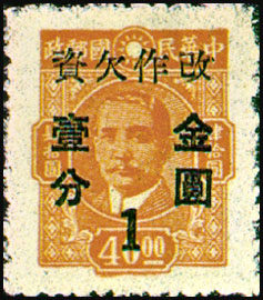 Tax 15 Dr. Sun Yat-sen Issue Converted into Gold Yuan Postage-Due Stamps (1948)