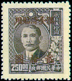 (TD10.2)Taiwan Def 010 Dr. Sun Yat-sen Issue of 2nd and 3rd Shanghai Dah Tung Prints, with Overprint Reading