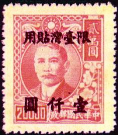常臺010國父像上海大東版「限臺灣貼用」改值郵票