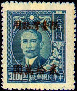 (TD10.4)Taiwan Def 010 Dr. Sun Yat-sen Issue of 2nd and 3rd Shanghai Dah Tung Prints, with Overprint Reading