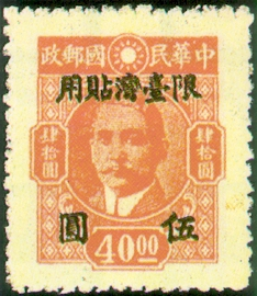 "Taiwan Def 011 Dr. Sun Yat-sen Issue, Cental Trust Print, with Overprint Reading ""Restricted for Use in Taiwan"" (1948)"