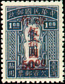 Taiwan Tax 02 Surcharged Postage-Due Stamps for Use in Taiwan(1948)