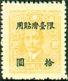 Taiwan Def 012 Dr. Sun Yat-sen Issue, Pai Cheng Print, with Overprint Reading 〝Restricted for Use in Taiwan