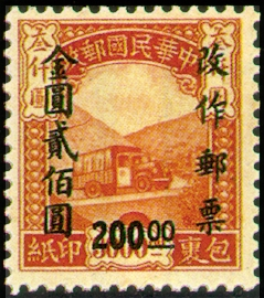 Def 057 Parcel Post Stamps Converted into Definitive Stamps in Gold Yuan (1948)