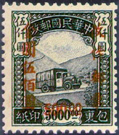 (D57.2)Def 057 Parcel Post Stamps Converted into Definitive Stamps in Gold Yuan (1948)