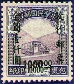 (D57.3)Def 057 Parcel Post Stamps Converted into Definitive Stamps in Gold Yuan (1948)