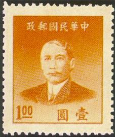 常058國父像上海大東1版金圓郵票