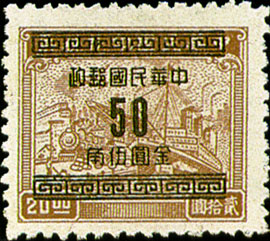 Definitive 059 Revenue Stamps Surcharged as Gold Yuan Postage Stamps (1949)
