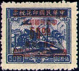 (常59.4)常059印花稅票改作「金圓」郵票