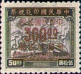 (常59.11)常059印花稅票改作「金圓」郵票