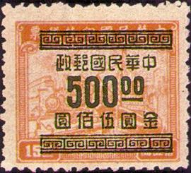 (常59.12)常059印花稅票改作「金圓」郵票