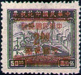 常059印花稅票改作「金圓」郵票