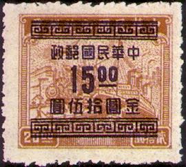 (常59.19)常059印花稅票改作「金圓」郵票