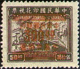(常59.26)常059印花稅票改作「金圓」郵票