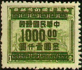 (常59.27)常059印花稅票改作「金圓」郵票