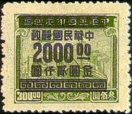 (常59.30)常059印花稅票改作「金圓」郵票