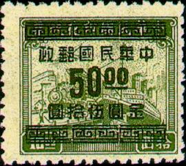 (常59.31)常059印花稅票改作「金圓」郵票