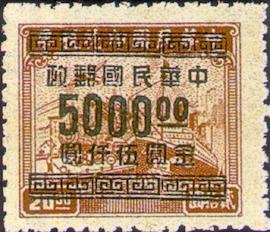 (常59.35)常059印花稅票改作「金圓」郵票