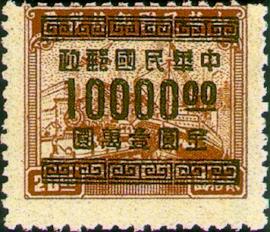 (常59.36)常059印花稅票改作「金圓」郵票