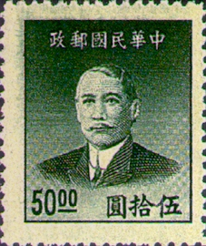(D61.1)Definitive 061 Dr. Sun Yat-sen Gold Yuan Issue, 2nd Shanghai Dah Tung Print (1949)