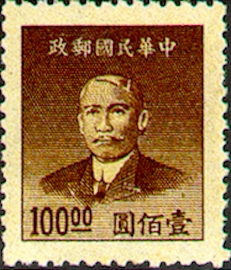 (D61.2)Definitive 061 Dr. Sun Yat-sen Gold Yuan Issue, 2nd Shanghai Dah Tung Print (1949)