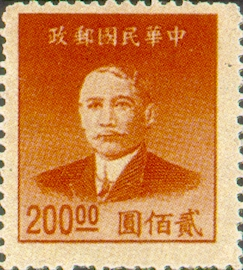 (D61.3)Definitive 061 Dr. Sun Yat-sen Gold Yuan Issue, 2nd Shanghai Dah Tung Print (1949)