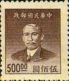 (D61.4)Definitive 061 Dr. Sun Yat-sen Gold Yuan Issue, 2nd Shanghai Dah Tung Print (1949)