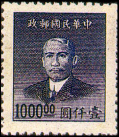 (D61.5)Definitive 061 Dr. Sun Yat-sen Gold Yuan Issue, 2nd Shanghai Dah Tung Print (1949)