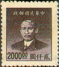 (D61.6)Definitive 061 Dr. Sun Yat-sen Gold Yuan Issue, 2nd Shanghai Dah Tung Print (1949)