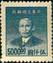 (D61.7)Definitive 061 Dr. Sun Yat-sen Gold Yuan Issue, 2nd Shanghai Dah Tung Print (1949)