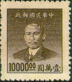 (D61.8)Definitive 061 Dr. Sun Yat-sen Gold Yuan Issue, 2nd Shanghai Dah Tung Print (1949)