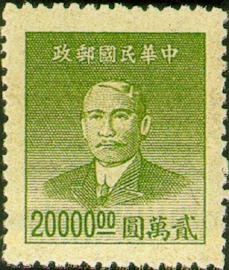 (D61.9)Definitive 061 Dr. Sun Yat-sen Gold Yuan Issue, 2nd Shanghai Dah Tung Print (1949)