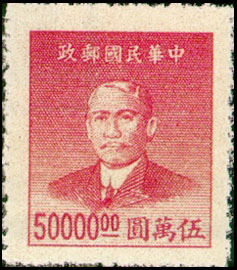 (D61.10)Definitive 061 Dr. Sun Yat-sen Gold Yuan Issue, 2nd Shanghai Dah Tung Print (1949)