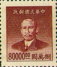 (D61.11)Definitive 061 Dr. Sun Yat-sen Gold Yuan Issue, 2nd Shanghai Dah Tung Print (1949)