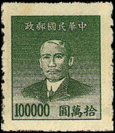 (D61.12)Definitive 061 Dr. Sun Yat-sen Gold Yuan Issue, 2nd Shanghai Dah Tung Print (1949)