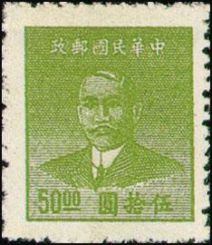 常062國父像華南版金圓郵票