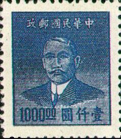 (常62.2)常062國父像華南版金圓郵票